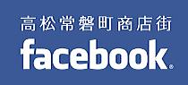 高松常磐町商店街(トキワ街)facebook