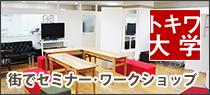 トキワ大学