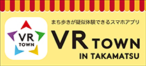 VR TOWN TAKAMATSU